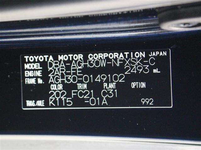 2.5Z Gエディション フルセグ メモリーナビ DVD再生 後席モニター バックカメラ ETC 両側電動スライド LEDヘッドランプ 乗車定員7人 3列シート ワンオーナー(18枚目)