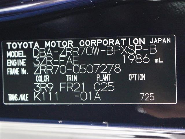 ZS 煌II フルセグ メモリーナビ DVD再生 ミュージックプレイヤー接続可 両側電動スライド HIDヘッドライト ウオークスルー 乗車定員7人 3列シート ワンオーナー(16枚目)