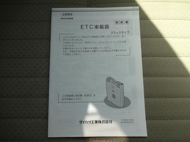 ETC取扱説明書