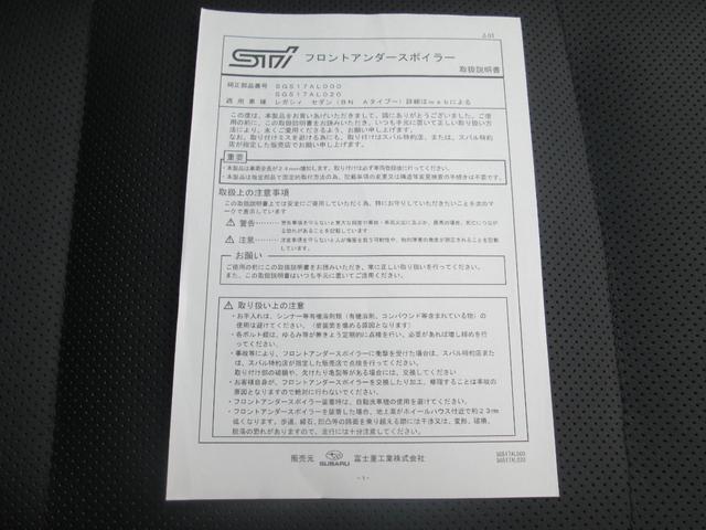 リミテッド 4WD アイサイトVer.3 黒革パワーシート STiフロントアスポイラー パナソニック製フルセグ対応8型SDナビ バックカメラ コーナーセンサー 純正18AW スマートキー(エンジンスタート機能)(28枚目)