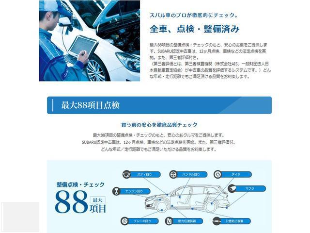 スバル車のプロが徹底的にチェック。全車、点検、整備済み  最大88項目点検  買う前の安心を徹底品質チェック 整備点検・チェック最大88項目