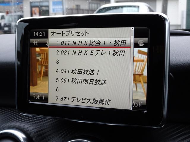 「メルセデスベンツ」「Aクラス」「コンパクトカー」「秋田県」の中古車45