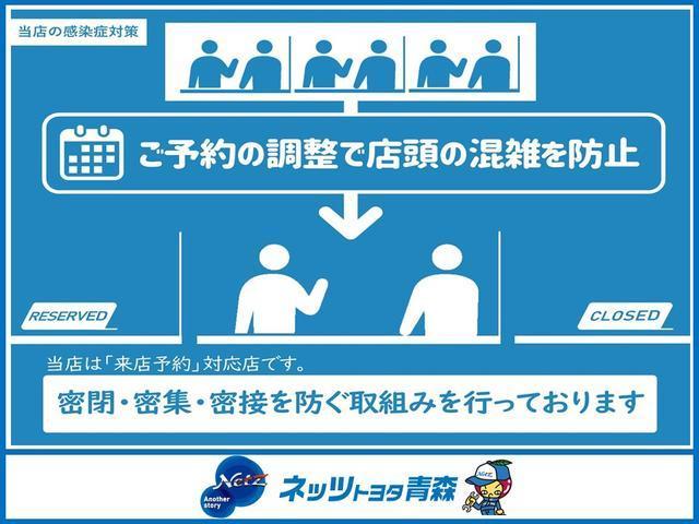 ネッツトヨタ青森感染症対策:店内には除菌スプレーを設置しております。
