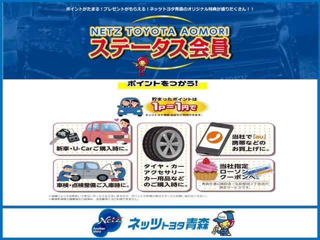 たまったポイントは1ポイント=1円で、ネッツトヨタ青森全店でご利用できます。また、累計ポイントに応じてさまざまな特典もご用意しております。
