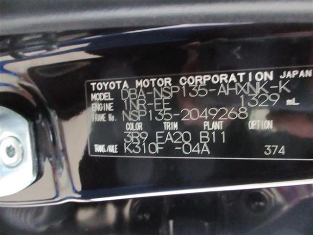 1.3F スマートスタイル F スマートスタイル 4WD HDDナビ フルセグ スマートキー(20枚目)