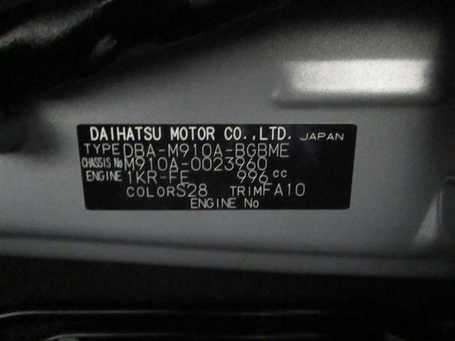 X 片側パワースライドドア 4WD スマートキー 盗難防止システム(20枚目)