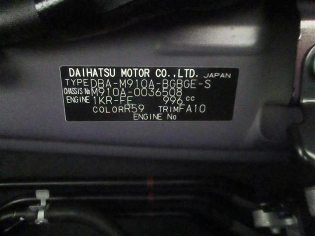 「トヨタ」「タンク」「ミニバン・ワンボックス」「青森県」の中古車20