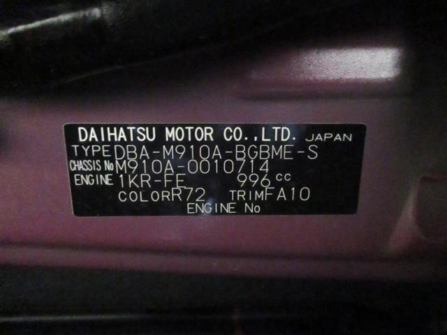 「トヨタ」「タンク」「ミニバン・ワンボックス」「青森県」の中古車16