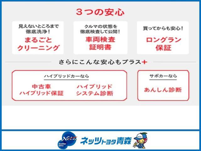 ネッツトヨタ青森が提供するトヨタ認定中古車の3つの安心で快適なカーライフをお送りください