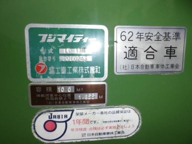 いすゞ フォワード 増トンプレスパッカー5.4t積