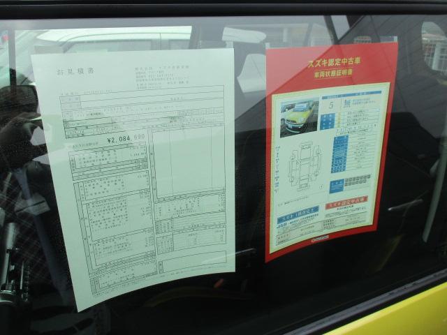 展示車両の助手席側の窓ガラスに雛型のお見積書とスズキ認定査定士の状態評価表が掲示してございます。