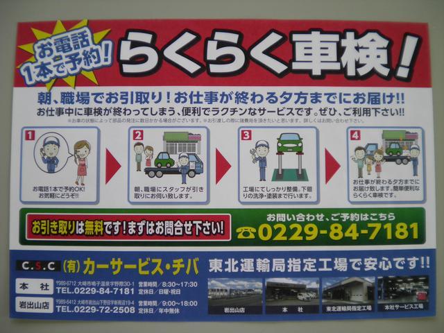 東北運輸局指定工場完備です。車検整備など安心してお任せください。