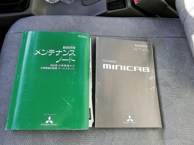 「三菱」「ミニキャブトラック」「トラック」「岩手県」の中古車20