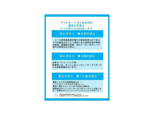 XD プロアクティブ マツダレーダークルーズコントロール BOSE フルセグTV DVD再生 4WD(39枚目)