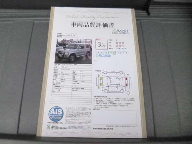「三菱」「パジェロミニ」「コンパクトカー」「岩手県」の中古車20