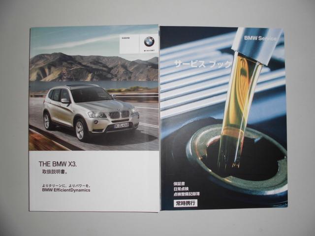 「BMW」「BMW X3」「SUV・クロカン」「青森県」の中古車20