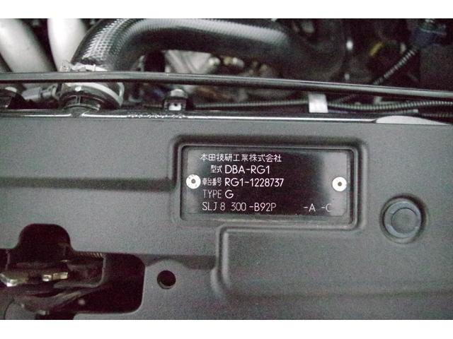 G HDDナビエアロエディション 一年保証 フルセグナビ バックカメラ 後席モニター パワースライドドア(32枚目)