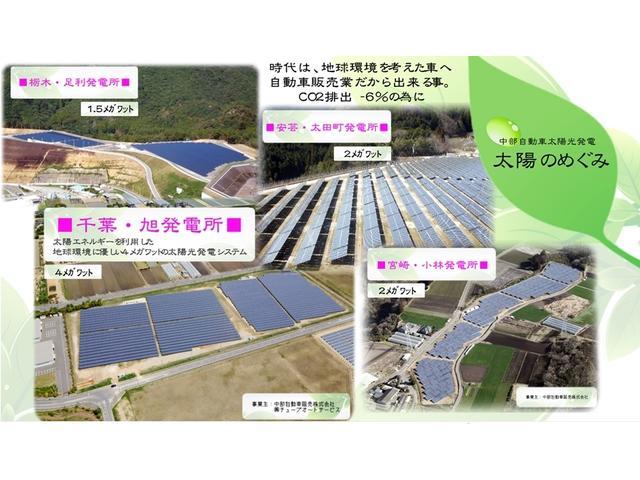当社は安心・安全・クリーンな環境作りを目指しております!全国に大規模な太陽光発電所を有しており今後もどんどん拡大予定です