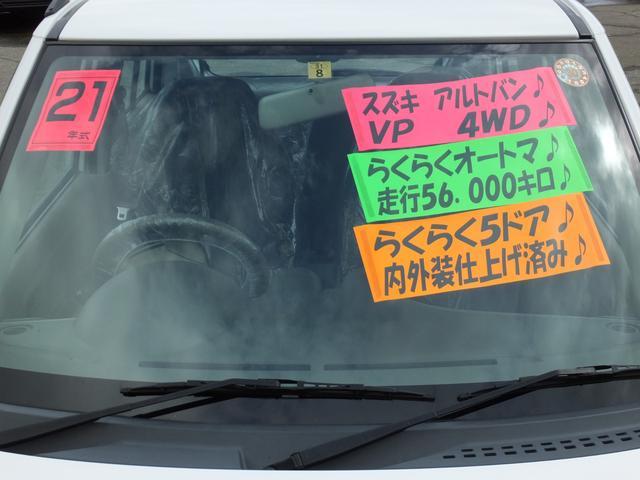 「スズキ」「アルト」「軽自動車」「秋田県」の中古車10