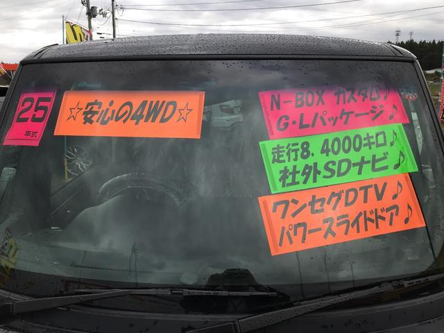 「ホンダ」「N-BOX」「コンパクトカー」「秋田県」の中古車50