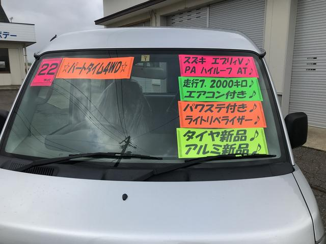 「スズキ」「エブリイ」「コンパクトカー」「秋田県」の中古車41