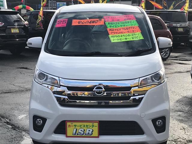 「日産」「デイズ」「コンパクトカー」「秋田県」の中古車2