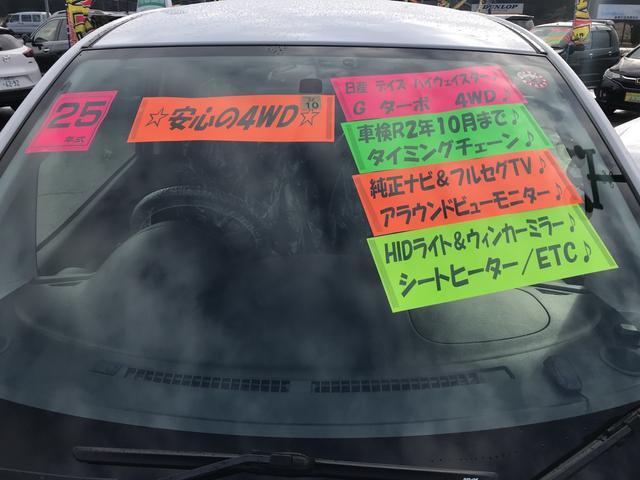 「日産」「デイズ」「コンパクトカー」「秋田県」の中古車52