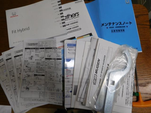 取説・メンテナンスノート・記録簿・車高調レンチ