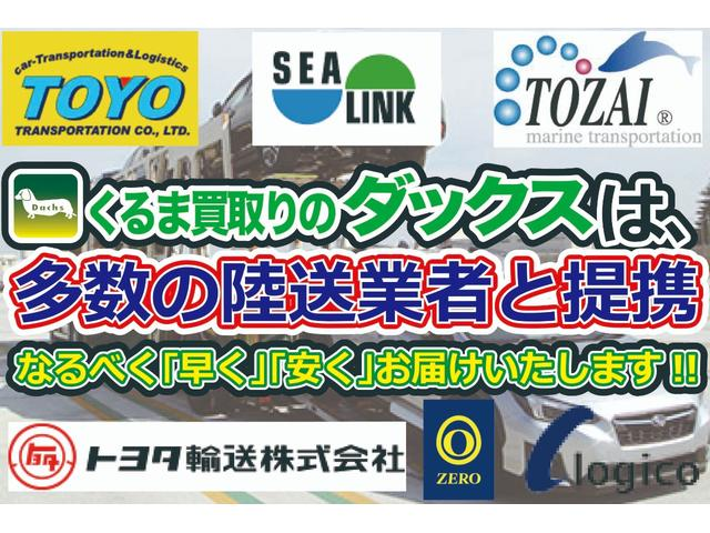 ダックスは、多数の陸送業者様と提携。北海道から沖縄まで納車実績有り!全国津々浦々、どこでも納車可能です。その都度、最も最適な陸送業者を選定し「早く」「安く」お届け致しております!