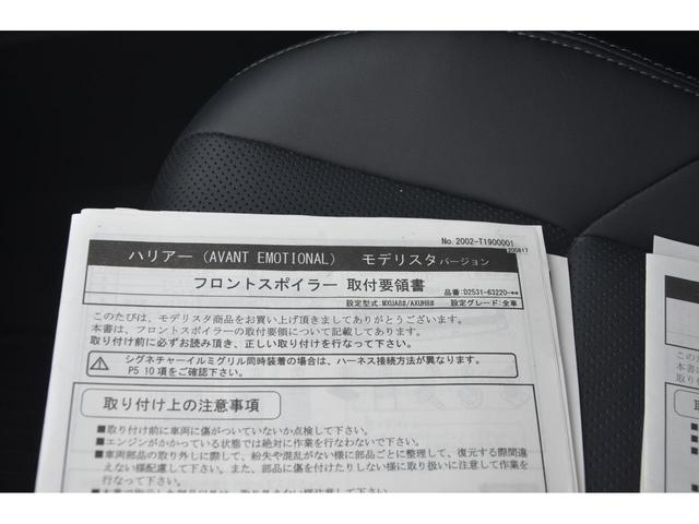 Z レザーパッケージ 1オーナー 調光パノラマルーフ パノラミックビュー モデリスタフルエアロ デジタルインナーミラー TVキット 禁煙車 寒冷地仕様 リヤフォグ HUD セーフティセンス 快適温熱シート おくだけ充電(39枚目)