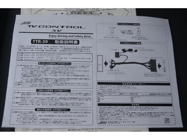Z レザーパッケージ 1オーナー 調光パノラマルーフ パノラミックビュー モデリスタフルエアロ デジタルインナーミラー TVキット 禁煙車 寒冷地仕様 リヤフォグ HUD セーフティセンス 快適温熱シート おくだけ充電(43枚目)