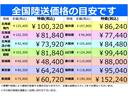 ご自宅迄の大体の陸送費用です。同じ都道府県内でも価格が上下する場合もございます為、詳しくはスタッフ迄お問い合わせ下さいませ。併せましてナンバーを取得する費用は別途25,000円(税別)が加算されます。