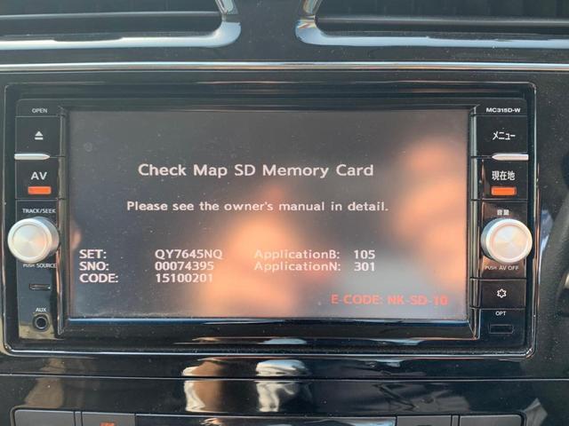 ハイウェイスター Vセレクション+セーフティ SHV 後期型 禁煙車 7インチSDナビ CD/DVD再生 フルセグ BT接続 衝突軽減システム アラウンドビューモニター ドラレコ クルコン アイドリングストップ 両側自動スライドドア コーナーセンサー(29枚目)