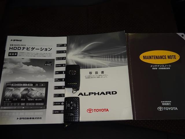 240S タイプゴールド 4WD フルセグ HDDナビ DVD再生 後席モニター バックカメラ ETC 電動スライドドア HIDヘッドライト 乗車定員7人 3列シート(20枚目)