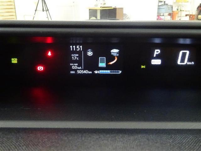 ハイブリッドインジケータで低燃費運転!外気温も確認できますので路面凍結によるスリップ事故も予防できます!