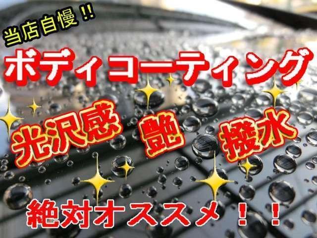ボディコーティングキャンペーン実施中につき通常¥50,000円のところ¥30,000円で実施しております♪ボディの艶・発色・撥水効果もよくなりとても綺麗に仕上がりますのでオススメでございます♪