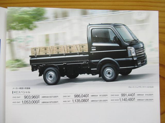 「スズキ」「キャリイトラック」「トラック」「青森県」の中古車29