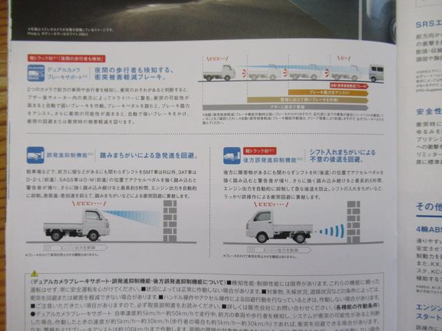 「スズキ」「キャリイトラック」「トラック」「青森県」の中古車33