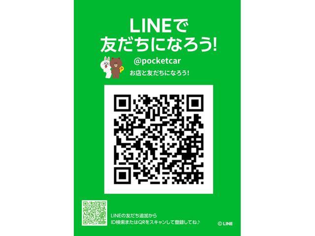 LINEでのお問い合わせもOKです!!
