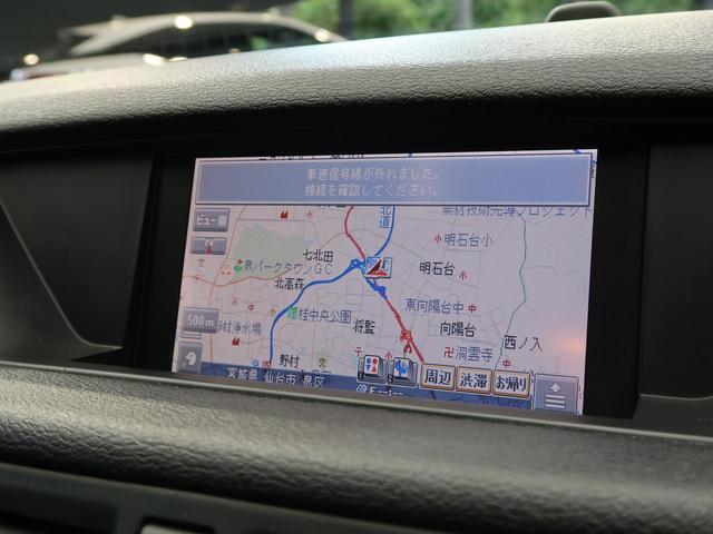 xDrive 20i Mスポーツパッケージ Mスポーツ専用アルカンターラシート 社外HDDナビ 純正18インチアルミホイール フルセグ 禁煙車 ルームミラー内蔵ETC HIDヘッド デュアルオートエアコン バックカメラ 4WD(3枚目)