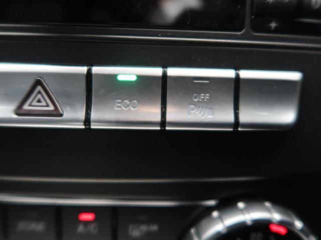 C180 ステーションワゴン エディションC 特別仕様車 レーダーセーフティー ディストロニックプラス アクティブレーンキーピング ブラインドスポットアシスト バックカメラ 純正ナビ フルセグ 禁煙車(23枚目)