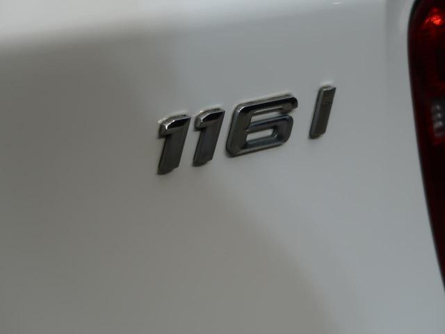 116i スタイル パーキングサポートPKG ナビゲーションPKG 純正ナビ バックカメラ ハーフレザーシート スマートキー 純正17インチAW ターボ アイドリングストップ 純正ETC 横滑り防止 オートライト(37枚目)