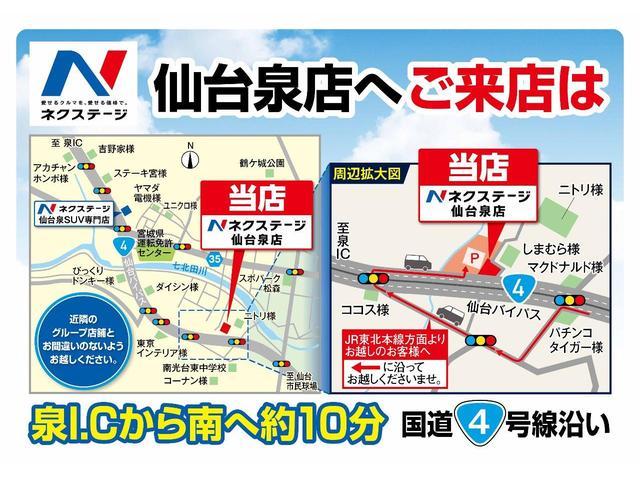 ネクステージ仙台泉店は国道4号線沿いです。泉インターチェンジからは約10分です。近隣にクループ店舗の仙台泉SUV専門店がございますので、お間違いのないようにお越しください。