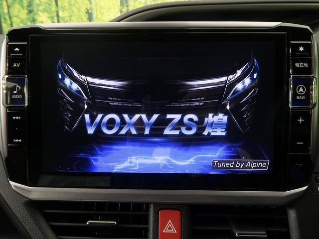 ZS 煌III 登録済未使用 セーフティセンス BIG-X11型ナビ 両側電動ドア クルーズコントロール クリアランスソナ LEDヘッド リアオートエアコン オートハイビーム 車線逸脱警報 ステアリングスイッチ 7人(4枚目)
