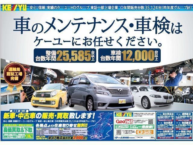 ☆ご覧頂きありがとうございます。軽自動車〜1BOXまで!厳選された中古車の販売はもちろん、新車・輸入車の販売も行っております。「グーネットを見た」とTEL:0178-30-2305までお問合せ下さい☆