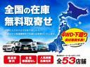 Fリミテッド 4WD SDナビ フルセグ CD DVD ブルートゥース バックカメラ 衝突被害軽減ブレーキ HIDライト オートライト シートヒーター(43枚目)