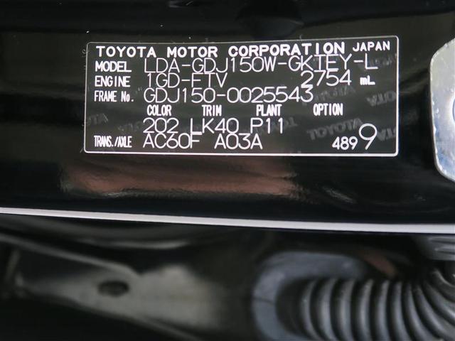 TX Lパッケージ 革シート サンルーフ 4WD フルセグ メモリーナビ DVD再生 バックカメラ 衝突被害軽減システム ETC LEDヘッドランプ 乗車定員7人 3列シート ワンオーナー 記録簿 ディーゼル(20枚目)