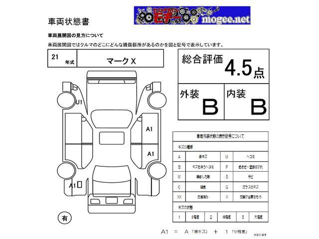 250G リラックスセレクション HID ETC 車検整備付(2枚目)