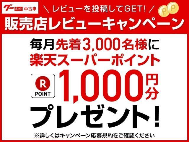 グーネットにレビューを投稿いただいたお客様限定で、毎月先着3000名様に1000円分の楽天スーパーポイントをプレゼント!先着順となりますので、レビューの投稿はお早めに♪