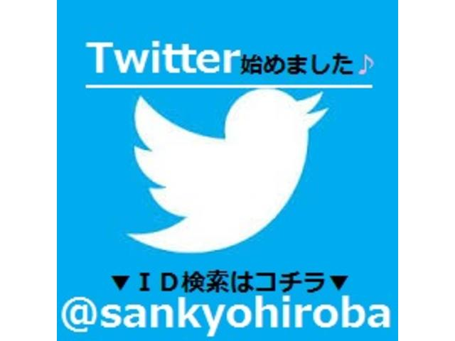 ツイッター始めました☆お得な情報満載♪フォロー・いいね♪お願い致します!ID検索はこちらから→「@sankyohiroba」お問い合わせはこちらまで、0120-27-1190♪